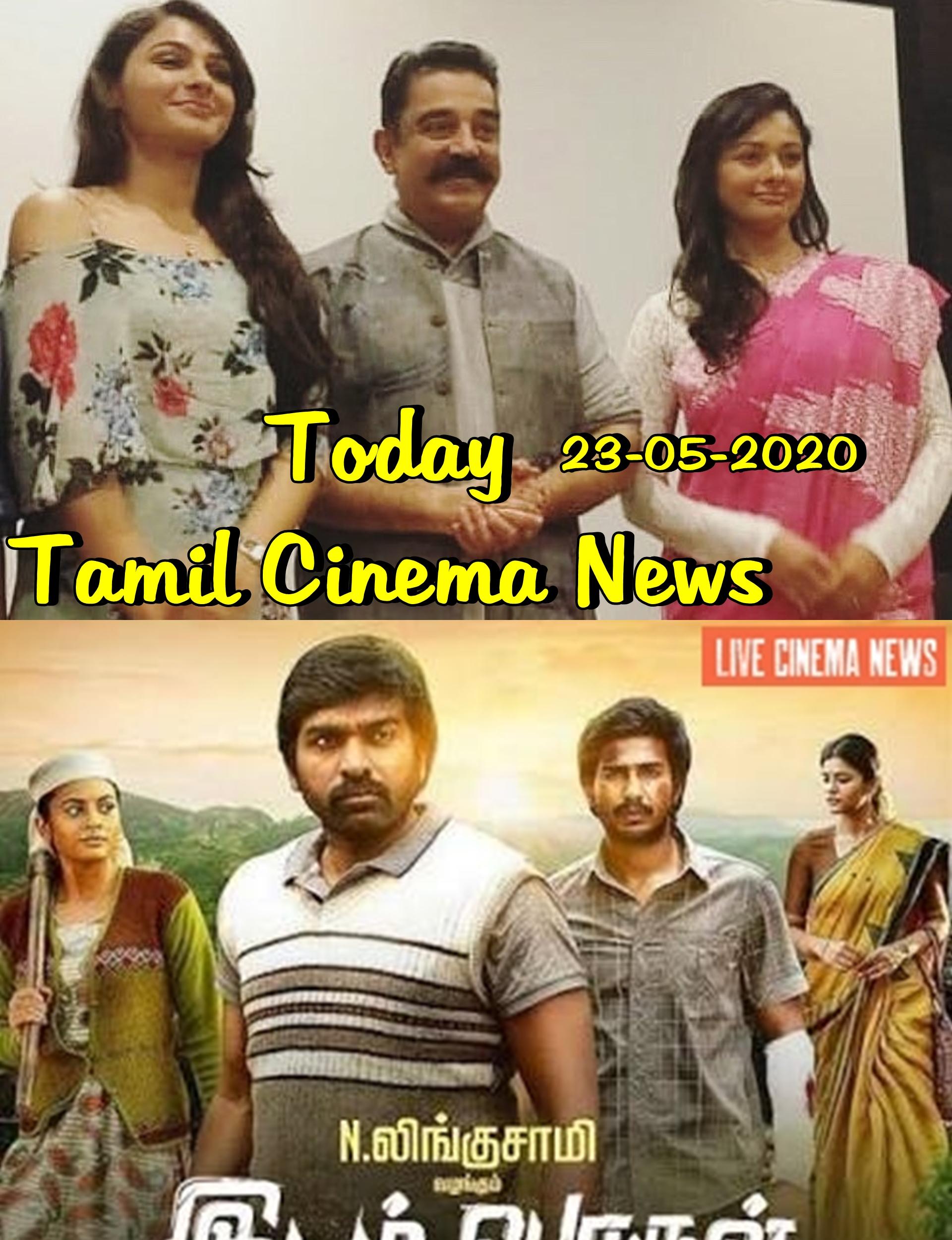 Today Tamil Cinema News 23-05-2020