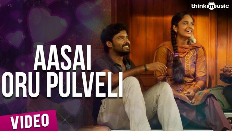 Aasai Oru Pulveli Video Song HD | Attakathi Movie Songs