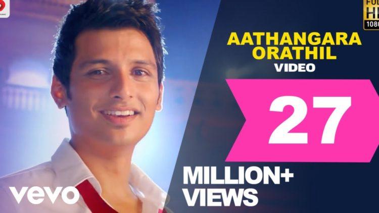 Aathangara Orathil Video Song | Yaan Movie Songs