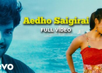Aedho Saigirai Video Song HD | Vaamanan Movie Songs