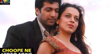 Choope Ne Choope Video Song HD | Rakshakudu Telugu Movie Songs