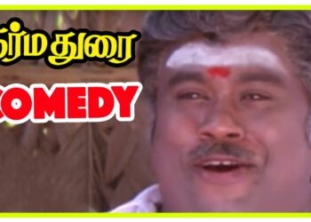 DharmaDurai Tamil Movie Comedy Scene
