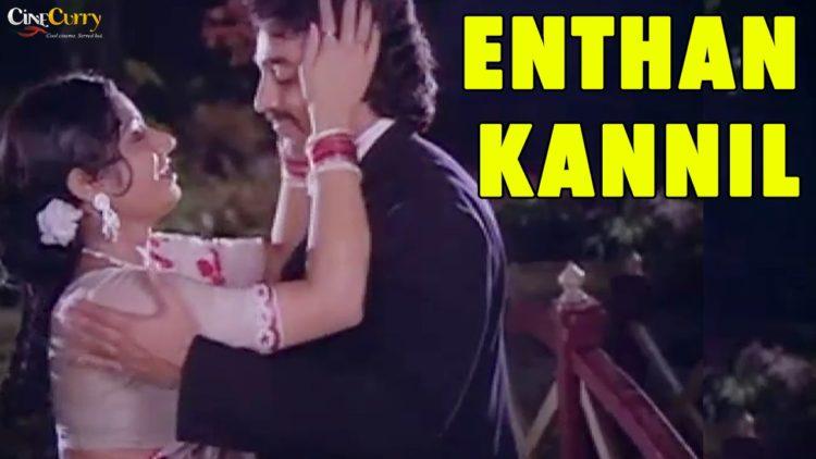Enthan Kannil Video Song | Guru Tamil Movie Songs