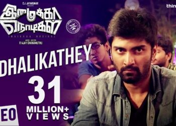 Kadhalikathey Video Song HD | Imaikkaa Nodigal Movie Songs
