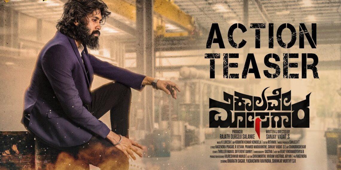 Kalave Mosagara Kannada Movie Teaser