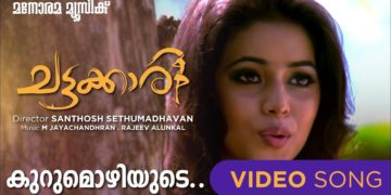 Kurumozhiyde Video Song | Chattakari Movie Songs