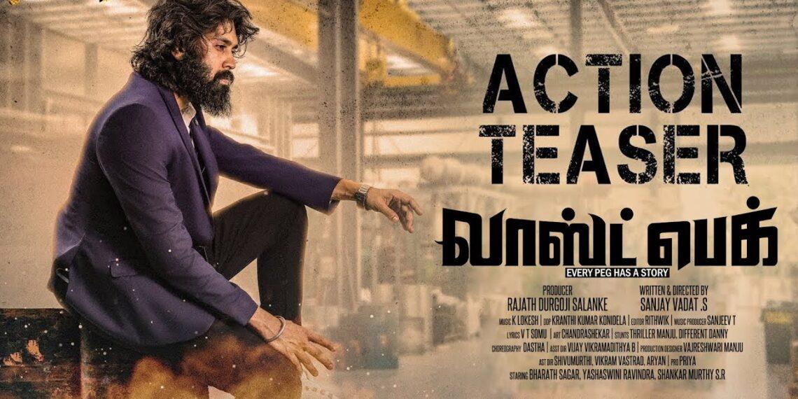 Last Peg Tamil Movie Teaser