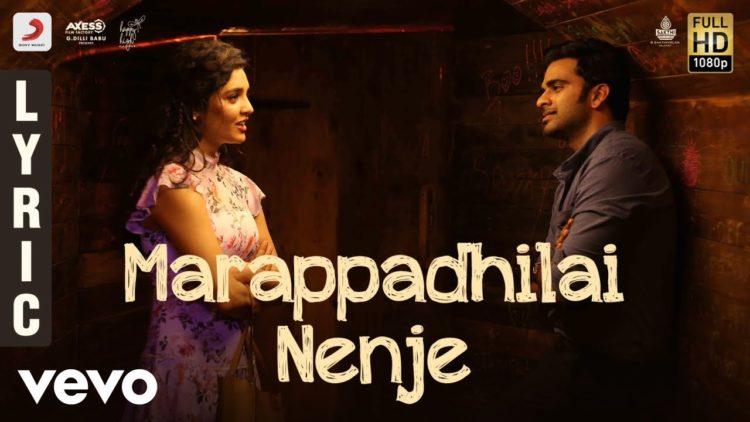 Marappadhilai Nenje Song Lyric Video | Oh My Kadavule Movie Songs