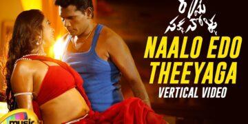 Naalo Edo Teeyaga Video | Rama Sakkanollu Movie Songs