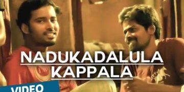 Nadukadalula Kappala Video Song HD   Atta Kathi Movie Songs
