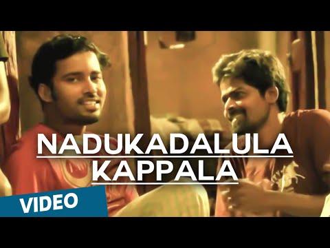 Nadukadalula Kappala Video Song HD | Atta Kathi Movie Songs