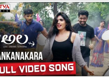 Nankanakara Video Song | Ala Video Songs