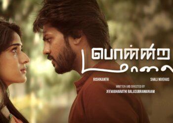Ponnira Malai | Tamil Short Film
