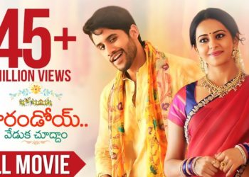 Rarandoi Veduka Chudham | Telugu Full Movie Hd