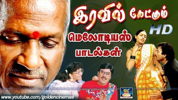 Ravil Ketkum Ilayaraja Melodies Tamil Songs
