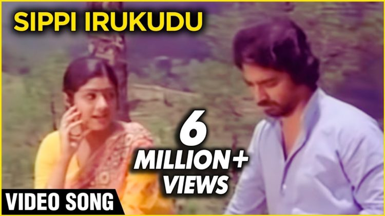 Sippi Irukkudu Video Song HD | Varumayin Niram Sivappu Tamil Movie Songs