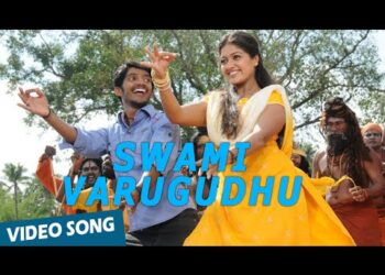 Swami Varugudhu Video Song HD | Kaadhal Solla Vandhen