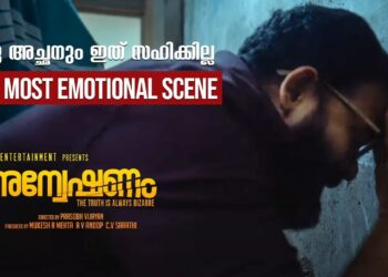 The Most Emotional Scene | Anveshanam Malayalam Movie Scenes