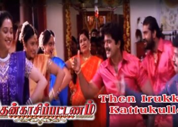 Then Irukkira Kattukulley Video Song HD | Thenkasi Pattanam Movie Songs