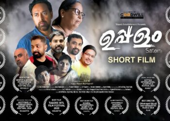 Uppalam Award Winning Malayalam Short Film