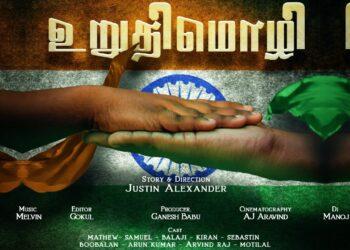 Urudhi Mozhi Tamil Short Film