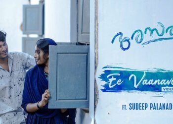 Ee Vaanavum Video Song