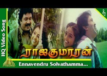 Ennavendru Solvathamma Video Song HD | Rajakumaran Tamil Movie Songs