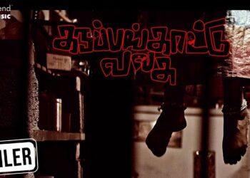 Karuppankaatu Valasu Trailer