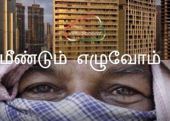 Meendum Ezhuvom – Unlock 1.0 | We Will Rise | A film for India