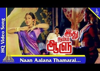 Naan Aalana Thamarai Song HD | Idhu Namma Aalu Movie Songs