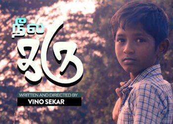 Neela Karu Tamil Short Film 2020