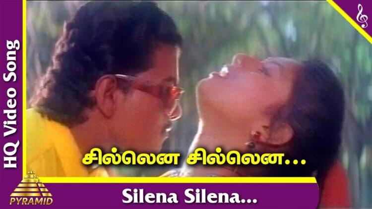 Silena Silena Song | Rasigan Movie Songs