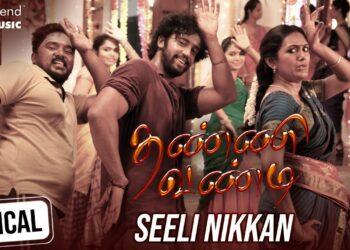 Thanne Vandi Tamil Movie Songs | Seeli Nikkan Song Lyrical Video