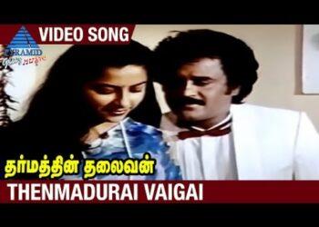 Thenmadurai Vaigai Video Song | Dharmathin Thalaivan Tamil Movie Songs