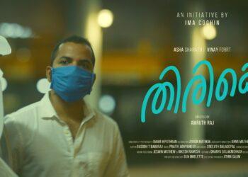 Thirike Malayalam Short Film
