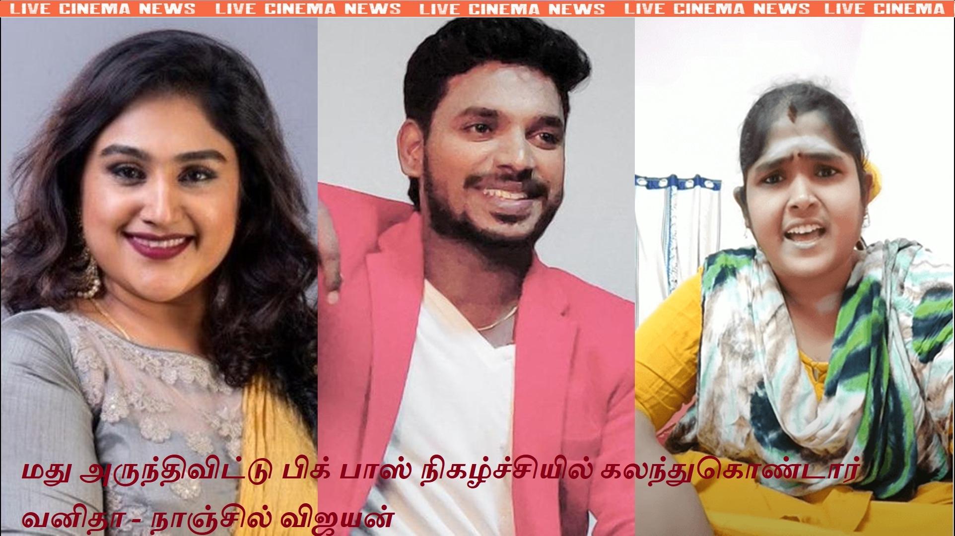 vanitha-vijayakumar-drunk-before-entering-big-boss-3-final-nanjil-vijayan