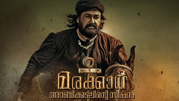 The release date of Mohanlal's Marakkar Arabikadalinte Simham is revealed