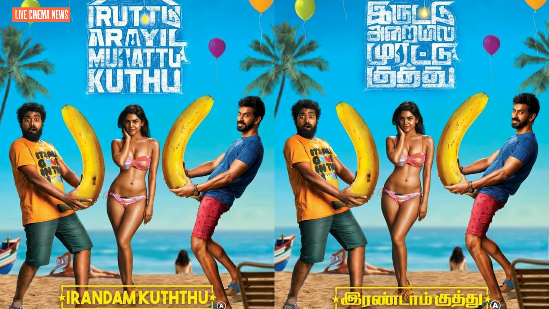 Irandam Kuthu: The sequel to Gautham Karthik's Adult comedy is here